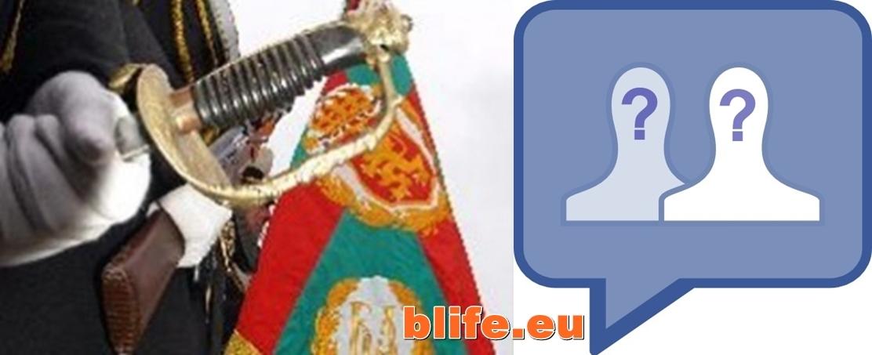 Има ли патриоти в България ?