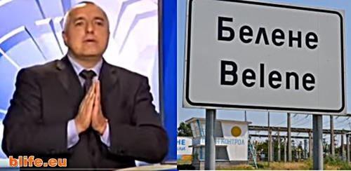 Бойко Борисов: Защо Белене касае националната сигурност +ВИДЕО