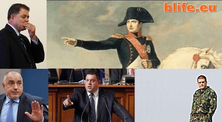 Наполеон е казал : Който не храни своя армия, скоро ще храни чужда!