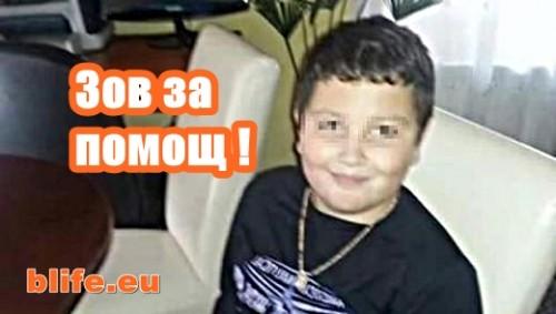 Зов за помощ! ТЪРСИ СЕ 9-годишният Иван !