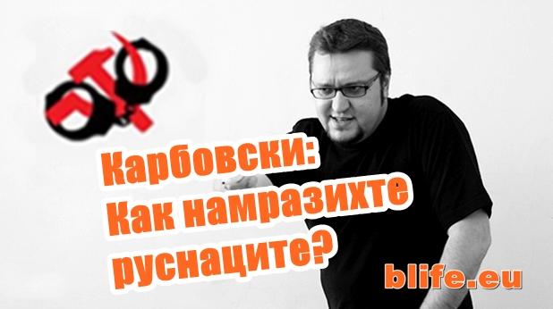 Карбовски: Как намразихте руснаците?