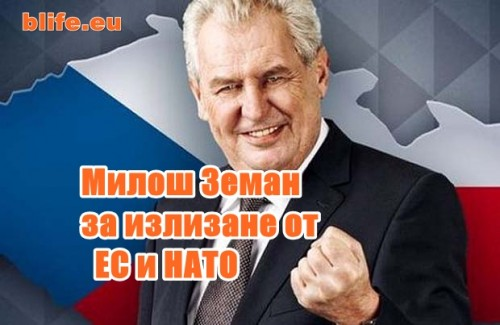"""""""Ройтерс"""": Милош Земан призова за референдум за излизане от ЕС и НАТО"""