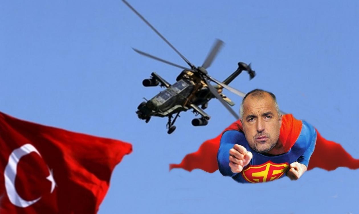 Супер Бойко спря 3 турски хеликоптера на границата