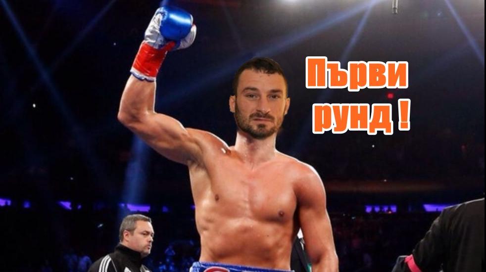 Петър Низамов :Победа в първи рунд !