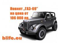 """Новият """"ГАЗ-69"""" на цена от 106 000 лв."""