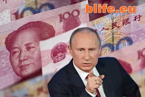 Русия започна да купува юани, за да диверсифицира валутните си резерви, които са основно в долари и евро