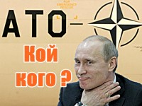 Кой кого Владимир Путин