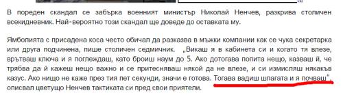Думите на Николай Ненчев