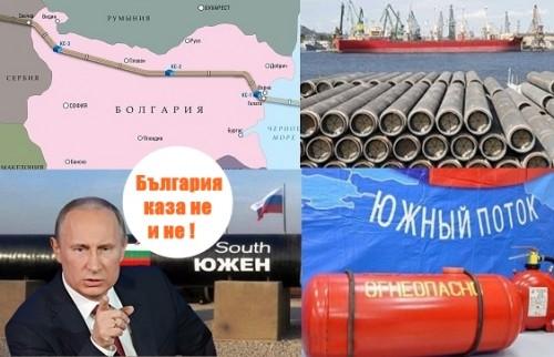 """Владимир Путин и истината за """"Южен поток"""""""