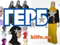 ГЕРБ: Носенето на Бурки и хиджаб е задължително