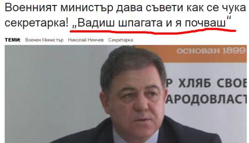 Вижте Николай Ненчев