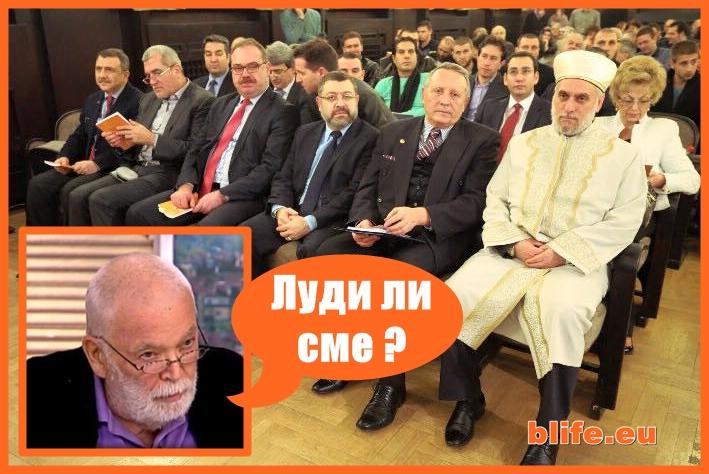 Petar Ivanov: Луди ли сме ?