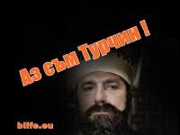 Аз съм Турчин !