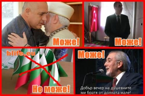 ГЕРБ забраниха знамето