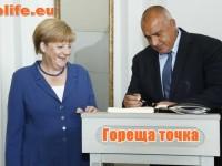 Гореща точка - Борисов покани цялата измет у нас