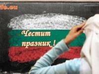 Честит Празник на протурското правителство напук !