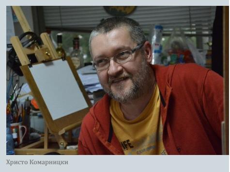 Христо Комарницки