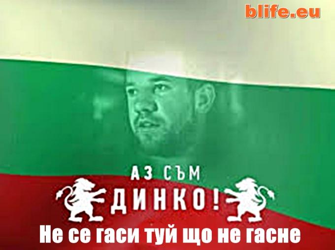 Динко Вълев Не се гаси туй що не гасне