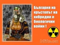 България Биологични войни !