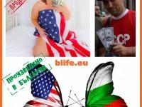 """Янките го закъсаха """"Америка за България"""" или """"България за Америка""""?"""