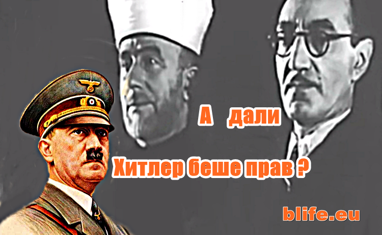 А дали Хитлер беше прав ?