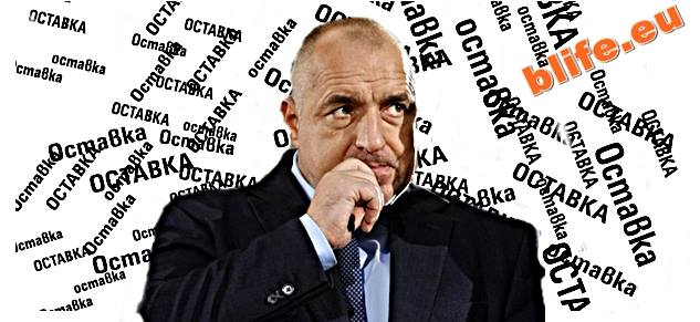 Попитайте Борисов