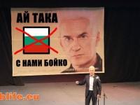 Айтака с нов слоган С НАМИ БОЙКО