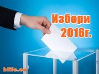Избори 2016г. Вижте пълният списък на номерата на кандидатите за избор на президент на България !
