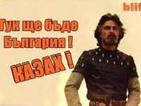 Тук ще бъде България ! КАЗАХ !