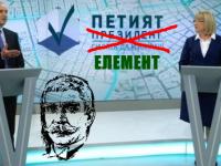 Петият елемент !