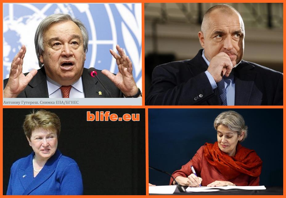 Гутереш - новият шеф на ООН
