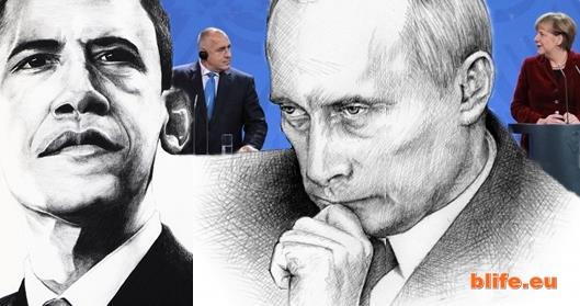 Геополитика с Путин и Обама и нашата тиква за смяна
