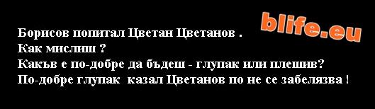 Цвтан Цветанов