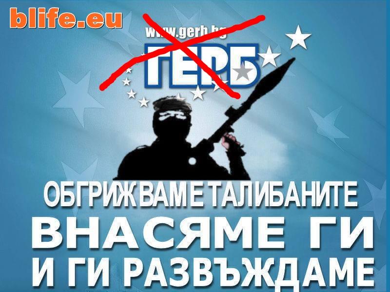 Всички подразделения на ГЕРБ обявиха джихад!