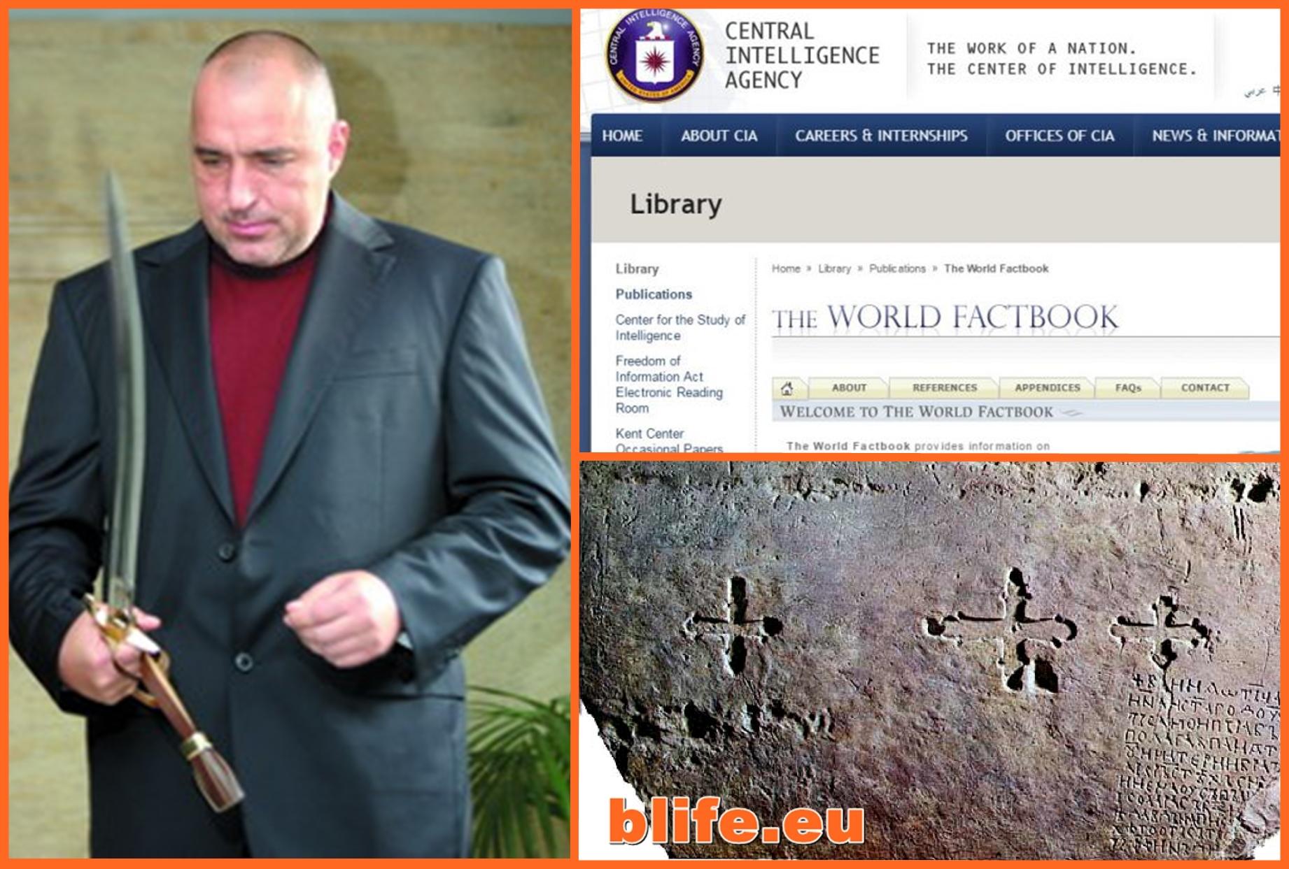 Според ЦРУ: Борисов е най-големият Българоубиец !