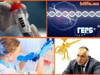 Добра вест за всички Българи: Учените доказаха …..ГЕРБ