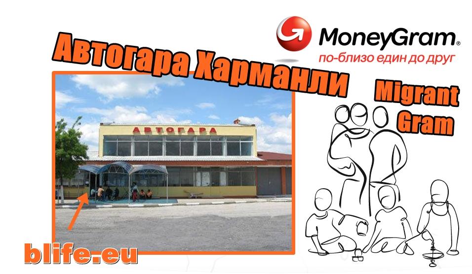 Мигрантска схема с ченгета и мангали на автогара Харманли