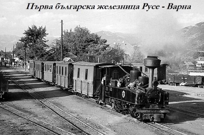 Първа българска железница Cropped