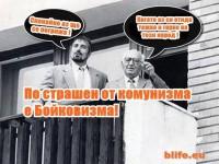 По-страшен от Комунизма е Бойковизма!
