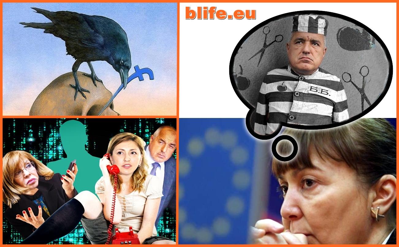 Вижте доклада на Европейските прокурори за България