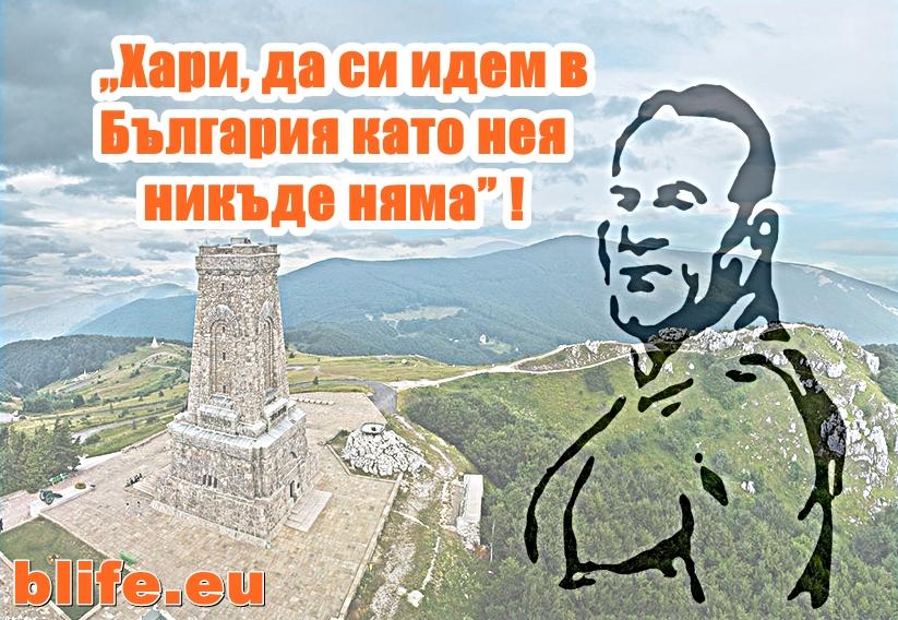Булгаристан и Коджа Юсуф или България на Дан Колов
