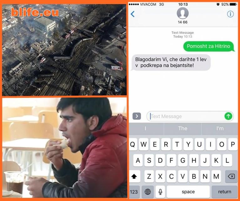 СМС Хитрино