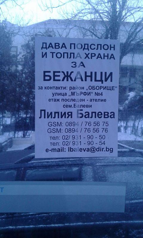 Тук ще бъде България, КАЗАХ!