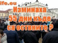 55-ти ден след края на Бойковизма