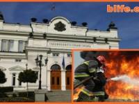 Атентат в България ! Гръмна бомба в парламента!