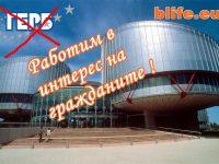 ГЕРБ - Работим в интерес на гражданите !