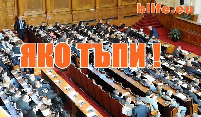 Яко тъпи ли са депутатите ни ! Законите ни се пишат от малограмотни депутати. Каква реформа искаме?!