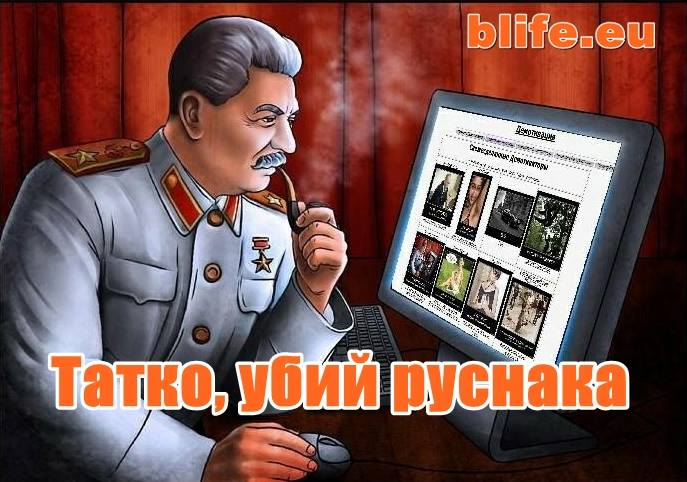 Татко убий руснака + ВИДЕО