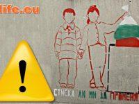 Краят на България - истината в цифри