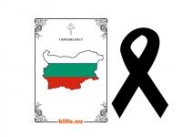 СКРЪБНА ВЕСТ ! България изчезва с 6 човека за час